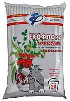 Экофлора , 20л (Универсальный/грунтосмесь)