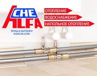 Трубы и фитинги ALFA CHE- Аналог TECE и REHAU