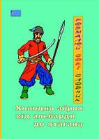 Олексій Карпенко «Холодна зброя від алебарди до ятагана»