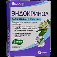 Эндокринол ФОРТЕ - нормализация работы щитовидной железы, результат! 30 капс.