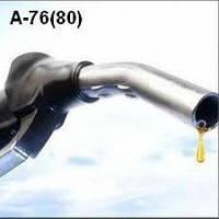 Бензин А-76(80)