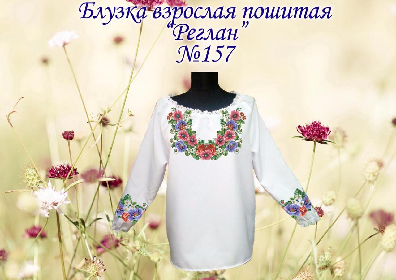 """БПЖ -157.  Женская пошитая заготовка """"Блуза-Реглан"""" под вышивку"""
