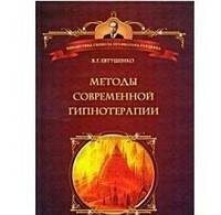Методы современной гипнотерапии Евтушенко