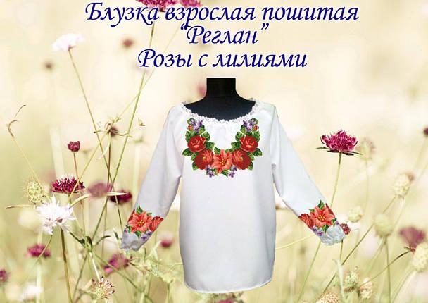 """БПЖ - Розы с лилиями.  Женская пошитая заготовка """"Блуза-Реглан"""" под вышивку , фото 2"""