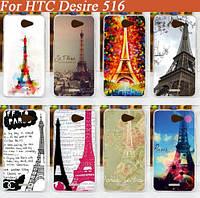 Силиконовый чехол накладка для HTC Desire 516 с картинкой
