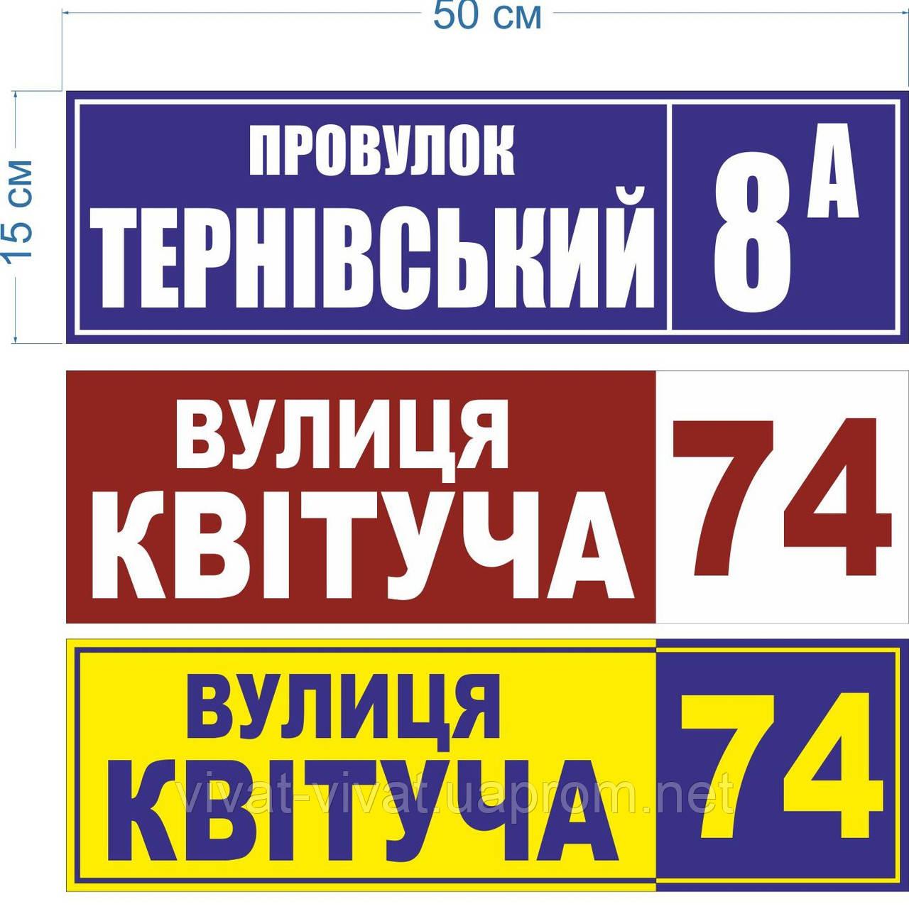 Адресный указатель, номер дома. - Виват в Харькове