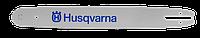 """Шина до бензопил, 16"""" (40см-1,3мм/ ланок 56/ крок 3/8""""/ хвост. вузький """"Husqvarna"""""""
