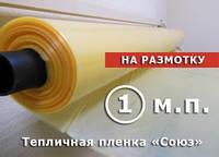 Тепличная пленка на МЕТРАЖ - Союз 120 мкм, ширина 6 м. 24 месяца пленка для теплиц Планета Пластик