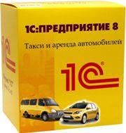 1С Предприятие 8. Такси и аренда автомобилей. Лицензия на подключение мобильного приложения водителя на 20 авт