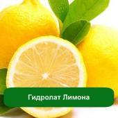 Гидролат Лимона - 1 литр