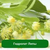 Гидролат Липы, 1 литр