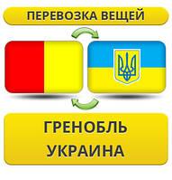 Перевозка Личных Вещей из Гренобля в Украину