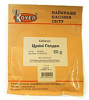Кабачок Цукини Голден 50 гр