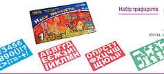 Набор трафаретов для детского творчества Economix Е61420