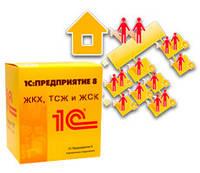 1С Предприятие 8.Учет в ОСББ,расчет квартплаты в Украине КОРП