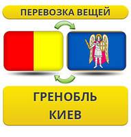 Перевозка Личных Вещей из Гренобля в Киев