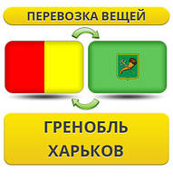 Перевозка Личных Вещей из Гренобля в Харьков