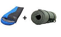 Спальный мешок Adventuridge +Каремат Комплект.