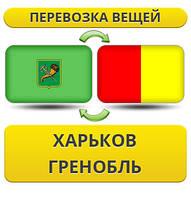 Перевозка Личных Вещей из Харькова в Гренобль