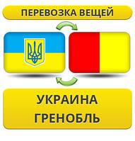 Перевозка Личных Вещей из Украины в Гренобль