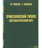 Эриксоновский гипноз. Систематический курс. Гинзбург М., Яковлева Е.