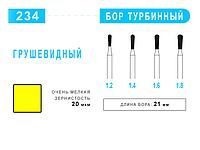 Бор грушевидный турбинный 234 суп.мелкое зерно. ⌀ 1.2;1.4;1.6;1.8 (желт.) 21mm