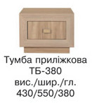 Тумба прикроватная ТБ-380 Корвет
