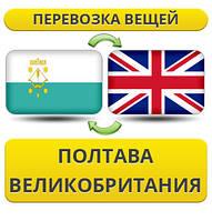 Перевозка Личных Вещей из Полтавы в Великобританию