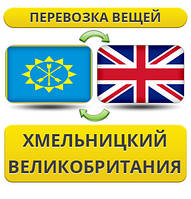 Перевозка Личных Вещей из Хмельницкого в Великобританию