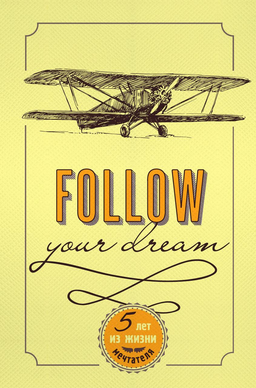 Дневник Пятибук 5 лет из жизни мечтателя Follow you dream с вопросами на каждый день