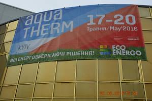 Выставка Аква-Терм Киев 2016, Киев Подробнее: http://exhib.bau.ua/expo-akvaterm_kiev_2016