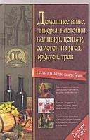 Домашнее вино,ликеры, настойки,наливки,коньяк, самогон из ягод,фруктов,трав