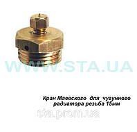 Кран Маевского 15мм для МС140 ГОСТ 9544-93