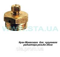 Кран Маевского 20мм для МС140 ГОСТ 9544-93