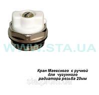 Кран Маевского 20мм ручка для МС140 ГОСТ 9544-93