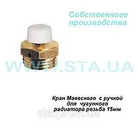 Кран Маевского STA 15мм ручка для МС140 ГОСТ 9544-93