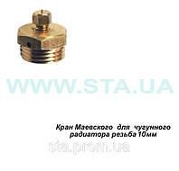 Кран Маевского М10 для МС140 ГОСТ 9544-93