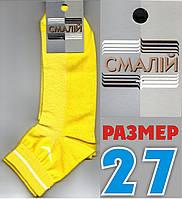 Жёлтые носки мужские с сеткой ассорти Смалий Украина 27р НМЛ-201