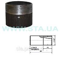 Резьба короткая стальная 40мм ГОСТ 8969-75