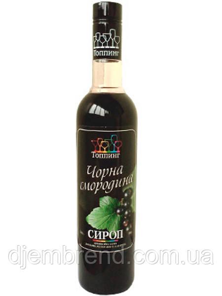 Сироп Черная смородина ТМ Топпинг, 900г