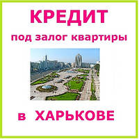 Кредит под залог квартиры в Харькове