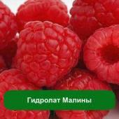 Гидролат Малины - 1 литр
