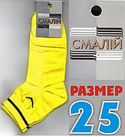 Жёлтые носки мужские с сеткой ассорти Смалий Украина 25р НМЛ-06203, фото 1