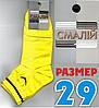 Жёлтые носки мужские с сеткой ассорти Смалий Украина 29р НМЛ-06204
