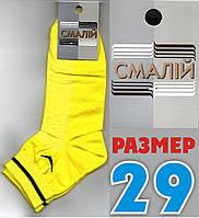 Жёлтые носки мужские с сеткой ассорти Смалий Украина 29р НМЛ-06204, фото 1