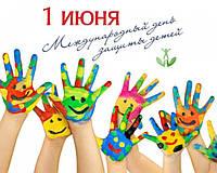 Поздравляем с Международным Днем детей!