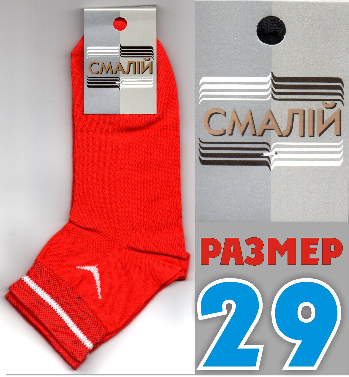 Красные носки мужские с сеткой ассорти Смалий Украина 29р НМЛ-06205