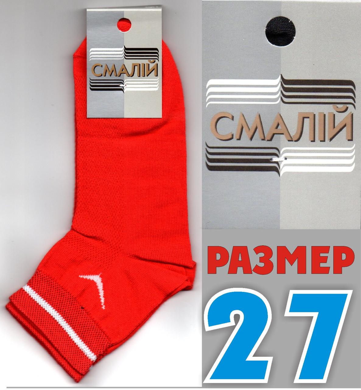 Красные носки мужские с сеткой ассорти Смалий Украина 27р НМЛ-06206