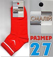 Красные носки мужские с сеткой ассорти Смалий Украина 27р НМЛ-06206, фото 1