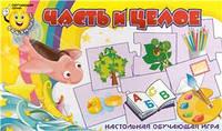 """Игра настольная """"Часть и целое"""" ОСТАПЕНКО"""